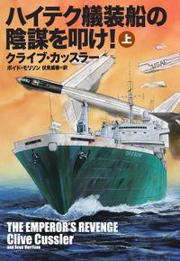 ハイテク艤装船の陰謀を叩け!(上)