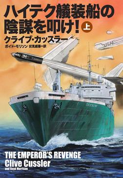 ハイテク艤装船の陰謀を叩け!(上)-電子書籍
