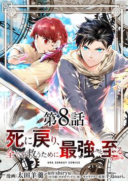 死に戻り、全てを救うために最強へと至る@comic【単話】(8)-電子書籍
