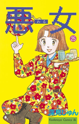 悪女(わる)(25)-電子書籍