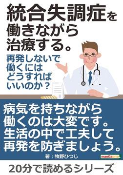 統合失調症を働きながら治療する。再発しないで働くにはどうすればいいのか?-電子書籍