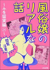 【閲覧注意】風俗嬢のリアルな話~ふを留実編~ 24
