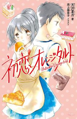 初恋オレンジタルト-電子書籍