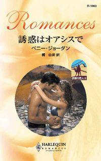 砂漠の恋人(ハーレクイン・ロマンス)