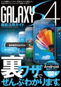 GALAXY S4徹底活用ガイド