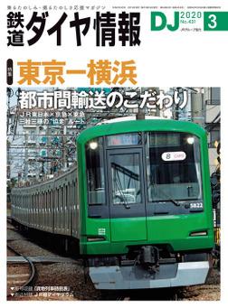 鉄道ダイヤ情報_2020年3月号-電子書籍