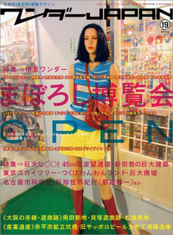 ワンダーJAPAN vol.19-電子書籍