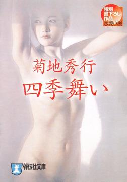 四季舞い-電子書籍