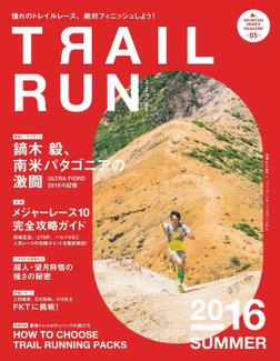 マウンテンスポーツマガジン VOL.5 トレイルラン 2016 SUMMER-電子書籍