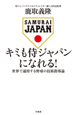 キミも侍ジャパンになれる!-電子書籍