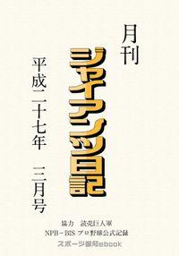月刊ジャイアンツ日記 平成二十七年三月号