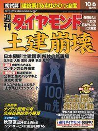 週刊ダイヤモンド 01年10月6日号