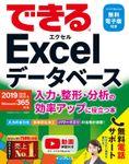 できるExcelデータベース 入力・整形・分析の効率アップに役立つ本 2019/2016/2013 & Microsoft 365対応