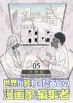 世界が終わったあとの漫画家と編集者 分冊版第5巻(完)