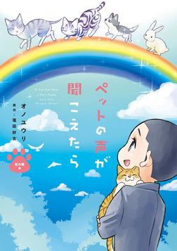 ペットの声が聞こえたら 虹の橋編-電子書籍