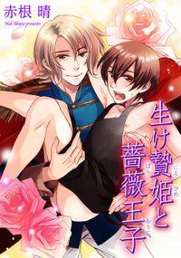 生け贄姫と薔薇王子