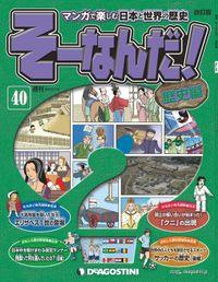 マンガで楽しむ日本と世界の歴史 そーなんだ! 40