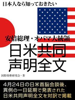 日本人なら知っておきたい 安倍総理・オバマ大統領 日米共同声明全文-電子書籍