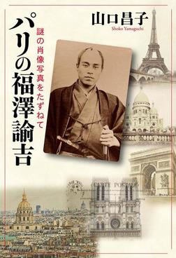 パリの福澤諭吉 謎の肖像写真をたずねて-電子書籍