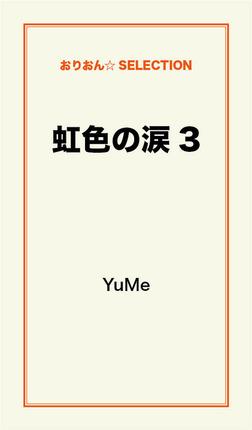 虹色の涙3-電子書籍