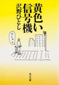 黄色い信号機