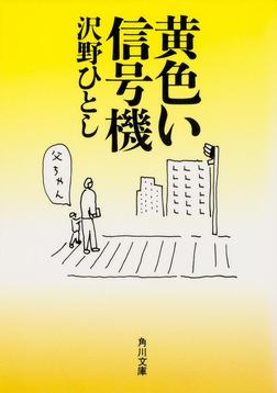 黄色い信号機-電子書籍