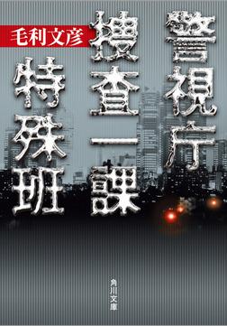 警視庁捜査一課特殊班-電子書籍