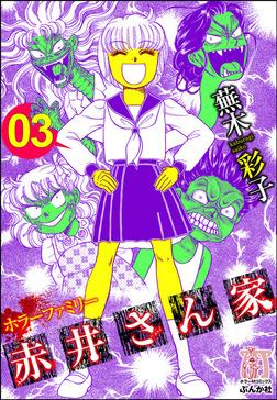ホラーファミリー赤井さん家3巻-電子書籍