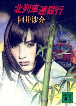 北列車連殺行-電子書籍