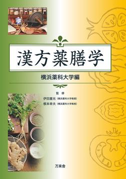漢方薬膳学 横浜薬科大学編-電子書籍