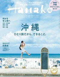 Hanako(ハナコ) 2018年 7月26日号 No.1160 [沖縄 ひとり旅だから、できること]