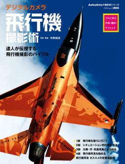 デジタルカメラ飛行機撮影術 プロに学ぶ作例・機材・テクニック-電子書籍