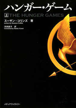 ハンガー・ゲーム(上)-電子書籍