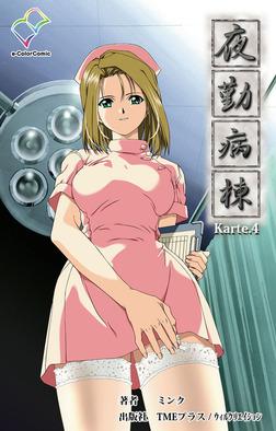 【フルカラー】夜勤病棟 Karte4【分冊版】-電子書籍