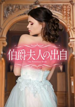 伯爵夫人の出自【MIRA文庫版】-電子書籍