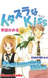 itazurana Kiss, Chapter 4-4