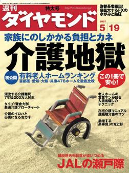 週刊ダイヤモンド 07年5月19日号-電子書籍