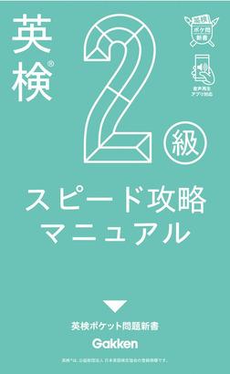 英検2級 スピード攻略マニュアル-電子書籍