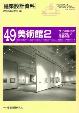 美術館2-電子書籍
