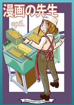 漫画の先生ep5.-電子書籍