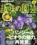NHK 趣味の園芸 2019年11月号
