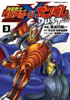 機動戦士クロスボーン・ガンダム DUST(3)
