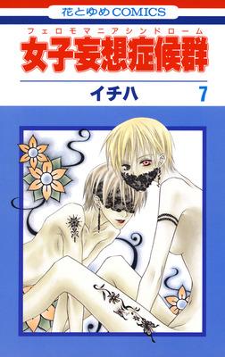 女子妄想症候群 7巻-電子書籍