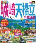 まっぷる 城崎・天橋立 竹田城跡'21