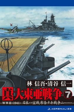 真・大東亜戦争(7)-電子書籍