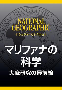 <ナショジオ・セレクション> マリファナの科学-電子書籍