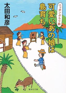 可愛いあの娘は島育ち ニッポンぶらり旅-電子書籍