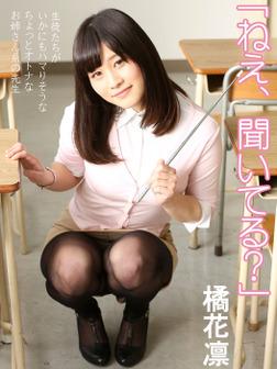 「ねえ、聞いてる?」 橘花凛-電子書籍
