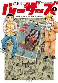 ルーザーズ~日本初の週刊青年漫画誌の誕生~ 分冊版 : 3
