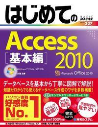 はじめてのAccess 2010 基本編